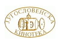 Jugoslovenska kinoteka, Beograd