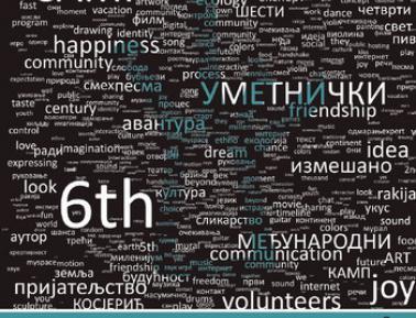 6. Medjunarodni umetnicki kamp Kosjeric, 2-17.8.07.