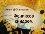 Povest o ruskoj tranziciji