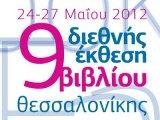 Ministar kulture u Grčkoj