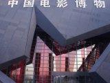 Kineski muzej filma