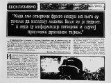 Vladimir Miladinovic, Timocka krimi revija
