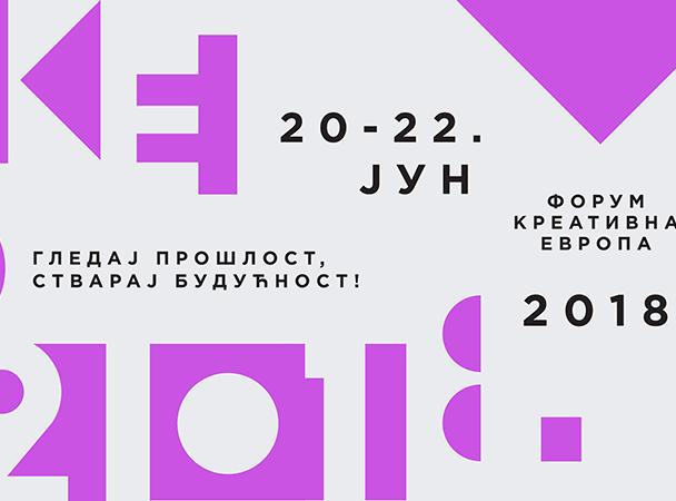 Forum Kreativna Evropa 2018.