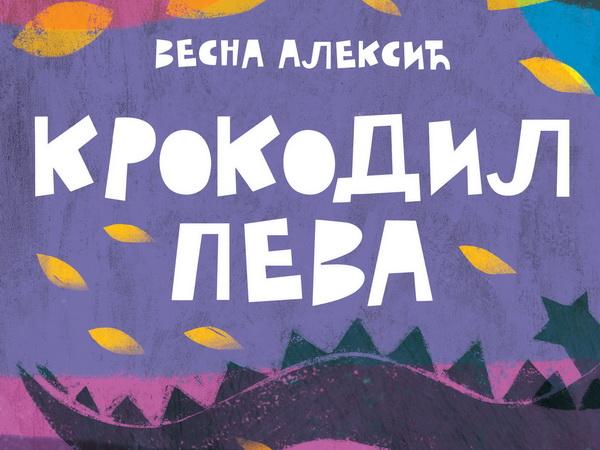 Najbolji roman za decu i mlade - Krokodil peva