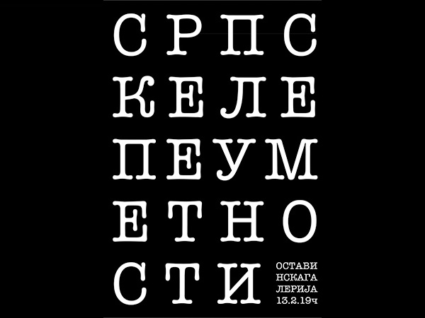 Posveta Vučićeviću u Ostavinskoj