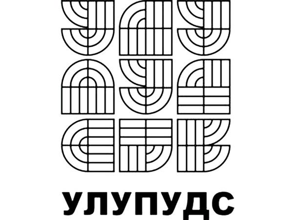 Izborna Skupština ULUPUDS-a, dodeljene godišnje nagrade